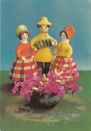 "Atvirukas ""Kovo 8″, 1983"