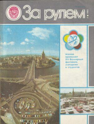"""Žurnalas """"За рулем"""", 1985/7"""