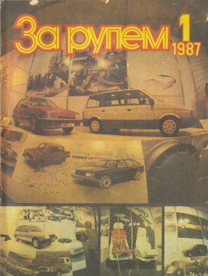 """Žurnalas """"За рулем"""", 1987/1"""