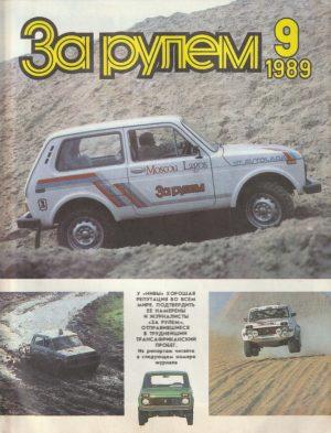 """Žurnalas """"За рулем"""", 1989/9"""