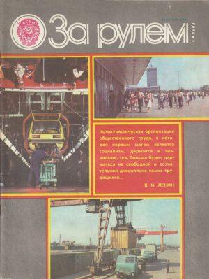 """Žurnalas """"За рулем"""", 1983/4"""