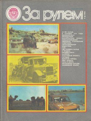 """Žurnalas """"За рулем"""", 1983/9"""
