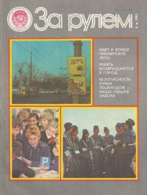 """Žurnalas """"За рулем"""", 1983/8"""