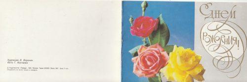 """Atvirukas """"Su gimimo diena!"""" 1985"""
