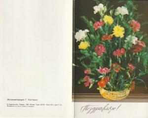 """Atvirukas """"Sveikinu"""", 1985"""