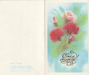 "Atvirukas ""Su vestuvėmis"", 1986"