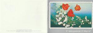 "Atvirukas ""Kovo 8″, 1988"