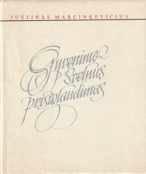 Marcinkevičius J. Gyvenimo švelnus prisiglaudimas