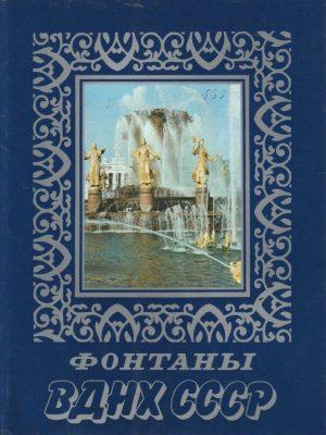 """Atvirukų rinkinys """"Fontanai"""", 1985"""