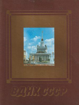 """Atvirukų rinkinys """"ВДНХ СССР"""", 1985"""