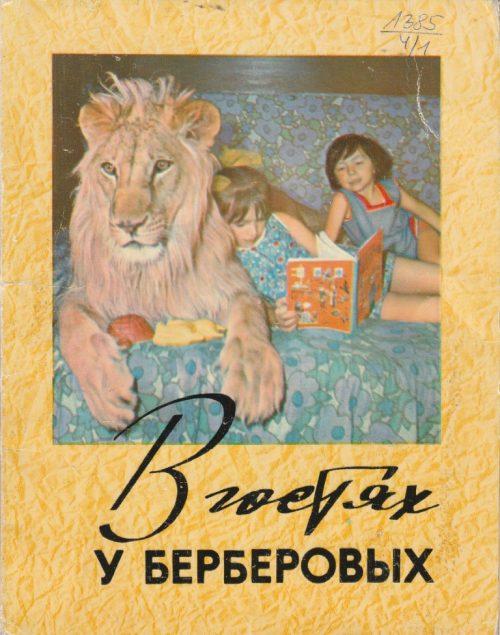 """Atvirukų rinkinys """"Svečiuose pas Berberovus"""", 1973"""