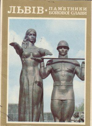 "Atvirukų rinkinys ""Львов"", 1973"
