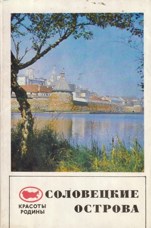 "Atvirukų rinkinys ""Соловецкие острова"",1971"