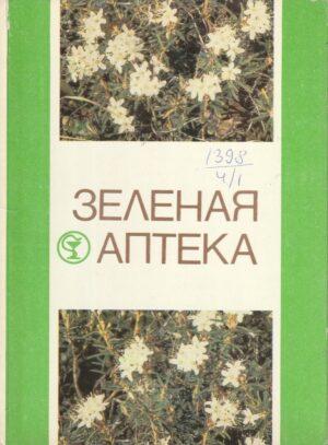 """Atvirukų rinkinys """"Žalioji vaistinė"""", 1984"""
