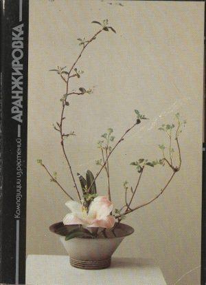 """Atvirukų rinkinys """"Augalų kompozicijos"""", 1989"""