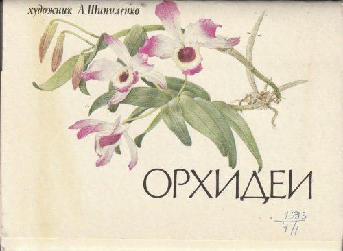 """Atvirukų rinkinys """"Orchidėjos"""", 1986"""