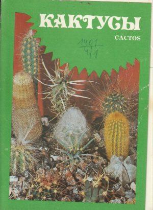 """Atvirukų rinkinys """"Kaktusai"""", 1984"""