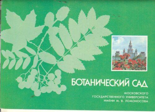 """Atvirukų rinkinys """"Maskvos valstybinio universiteto botanikos sodas"""", 1988"""