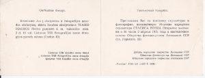 Kvietimas į Stasio Riaubos 70-mečio parodą
