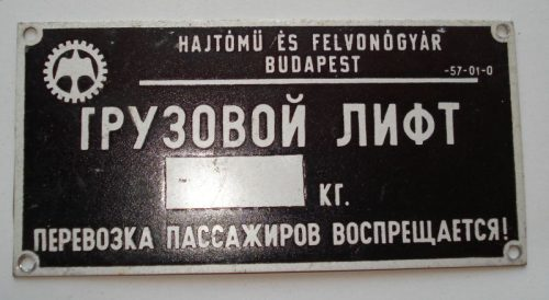 """Metalinis užrašas """"Грузовой лифт"""""""