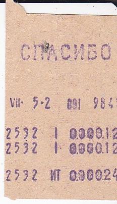 Sovietinis bilietas