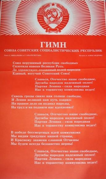 Tarybų Sąjungos valstybinis himnas (rusų k.)